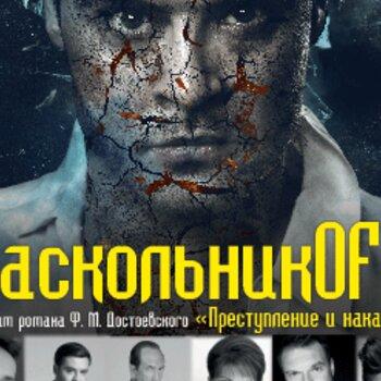 Raskolnik OFF | Russisches Theater - Verlegt vom 18.04.2020