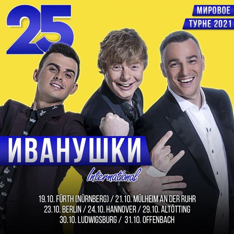 Ivanushki International - VERSCHOBEN vom 05.11.2020